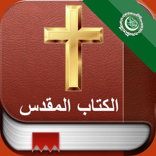 Bible in Arabic: الكتاب المقدس