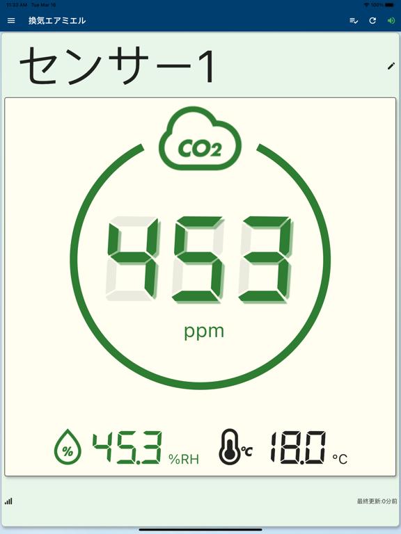 【CO2センサー】換気エアミエルのおすすめ画像4