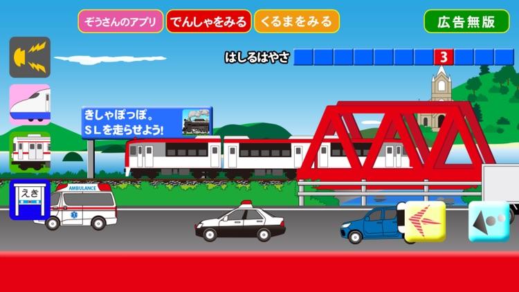 でんしゃスイスイ screenshot-3