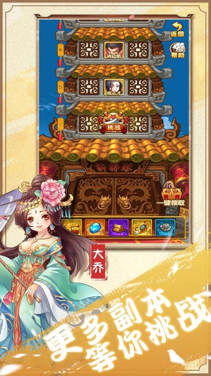 单机塔防:三国放置游戏 screenshot-3