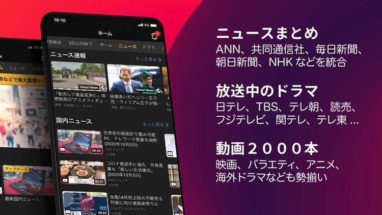 テレビ番組が見放題:ニュース視聴&見逃しドラマ