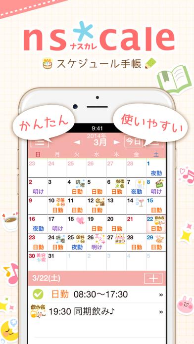 ナスカレ≪ナースカレンダー≫のスクリーンショット1