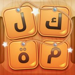 كلمة وفزورة : لعبة كلمات عربية