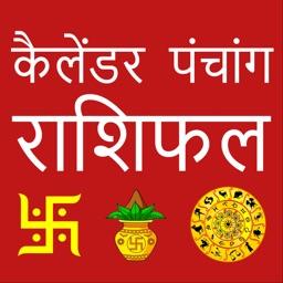 Hindi Calendar 2021 - Panchang