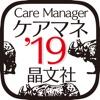 晶文社のケアマネシリーズ'19(アプリ版)