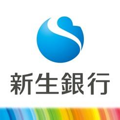 新生銀行 口座開設アプリ