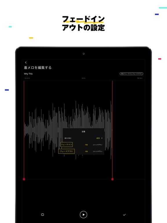 着信音 - 着信音メーカー · 着信音作成のおすすめ画像7