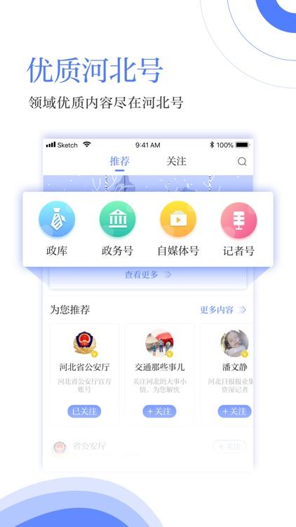 河北日报 screenshot-1