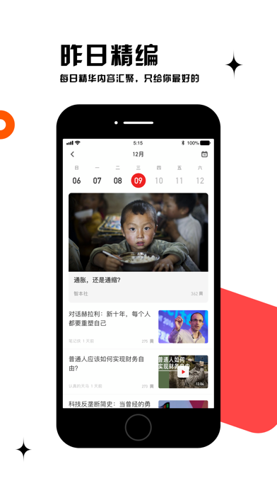 虎嗅-科技头条财经新闻热点资讯 screenshot one