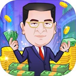我要当老板-大富翁模拟器