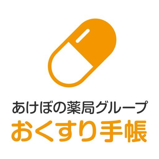 あけぼの薬局グループおくすり手帳(処方せん予約)