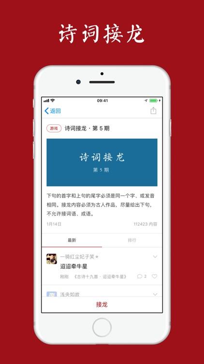 西窗烛 - 品味中国诗词之美 screenshot-7
