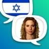 希伯来语Trocal  - 旅行短语