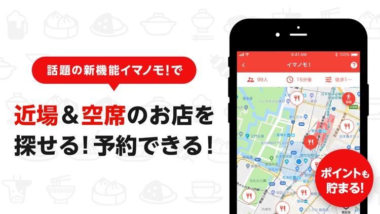 ぐるなび screenshot-5