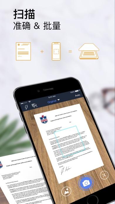文档扫描王-扫描文件拍照片全能王+屏幕截图1
