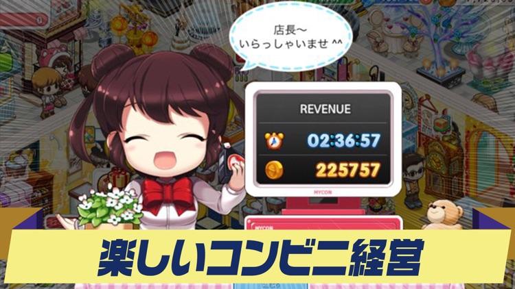 マイコンビニ コンビニ 経営 シミュレーション ゲーム screenshot-5