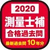 測量士補 合格過去問 2020年版 - iPhoneアプリ