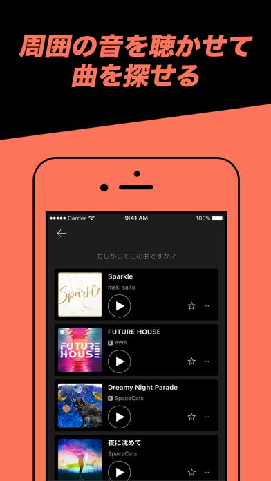 音楽アプリ AWA ScreenShot5