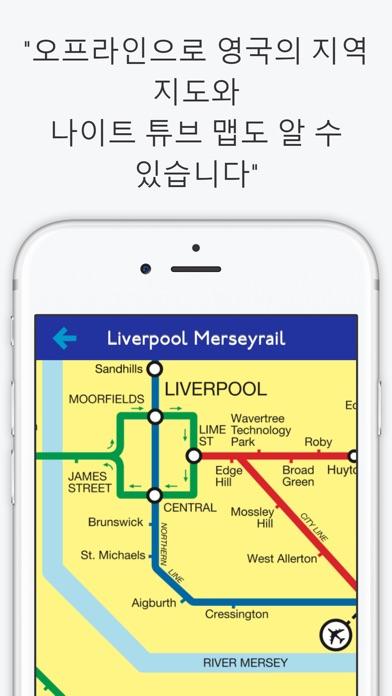 런던 지하철 지도 for Windows