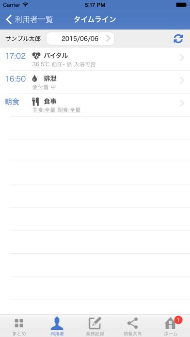 介護記録(特養/老健等) NuApp Care Leaderのスクリーンショット5