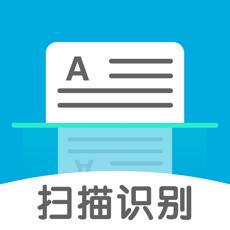 扫描王图片转文字-PDF文件全能王