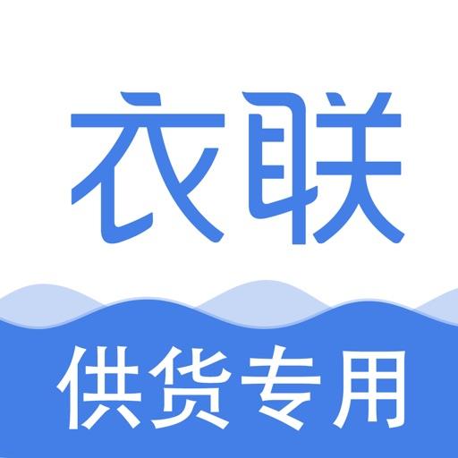 衣联供货商-服装批发电商直播平台