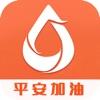 平安加油—4.8折加油充值平台
