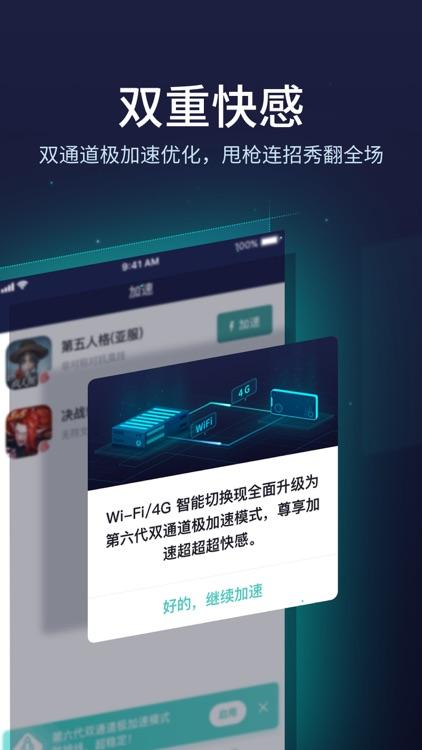 网易UU手游加速器-吃鸡精英王者助手 screenshot-3