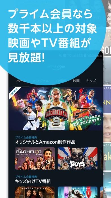 Amazon Prime Video ScreenShot0