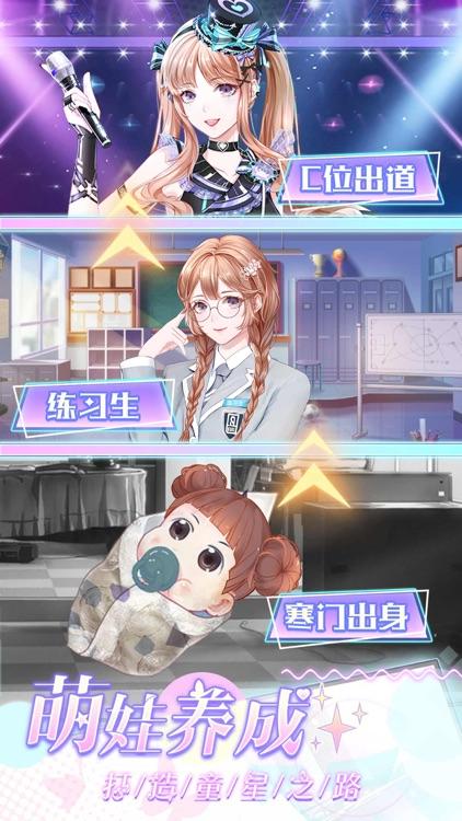 璀璨女王-明星养成游戏 screenshot-4