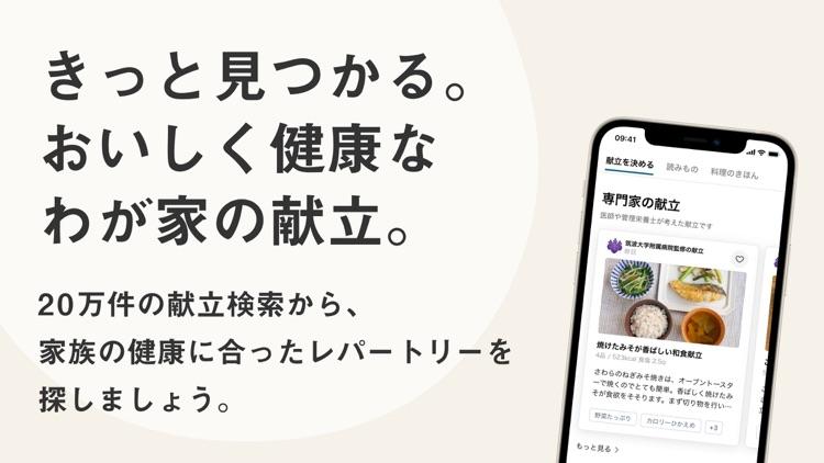おいしい健康 screenshot-3