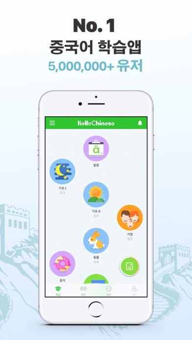 HelloChinese - 중국어 학습 for Windows