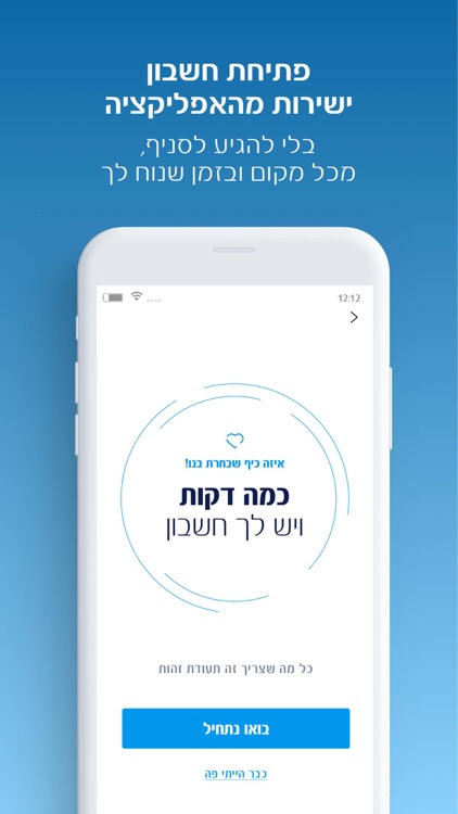 לאומי screenshot-3