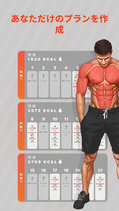 男性向けトレーニング - Muscle Booster ScreenShot1
