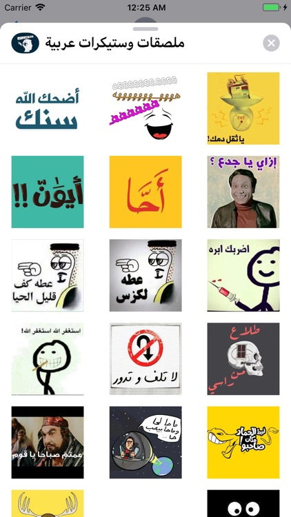 ملصقات وستيكرات عربية screenshot-3