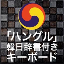 ハングル 辞書付き韓国語キーボード By Enfour Inc
