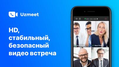Uzmeet - HD-видео встреча скриншот программы 1