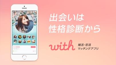 出会い with(ウィズ) 婚活・マッチングアプリ ScreenShot0