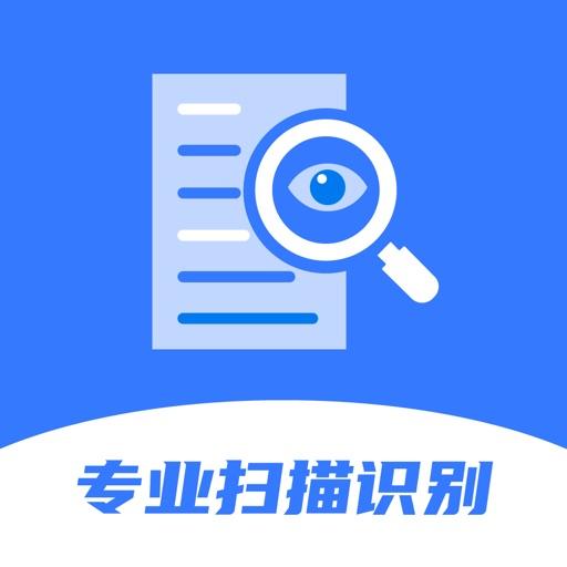 文字识别-文字提取&扫描仪pdf