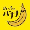 めっちゃバナナ