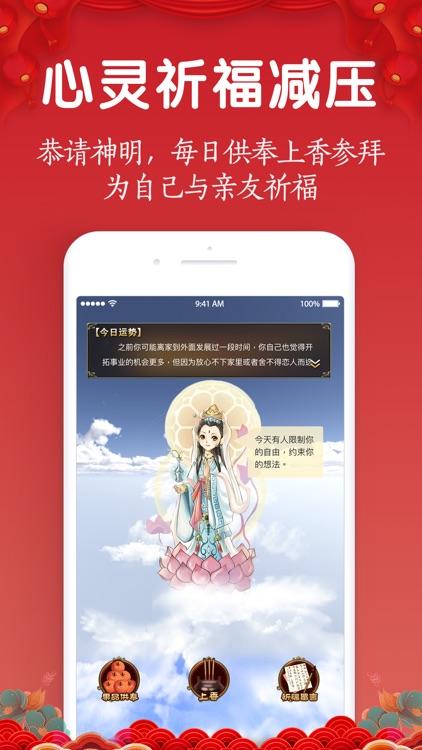 知命算命大师-周易八字风水妙算 screenshot-6