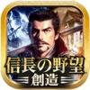 信長の野望・創造 - iPadアプリ