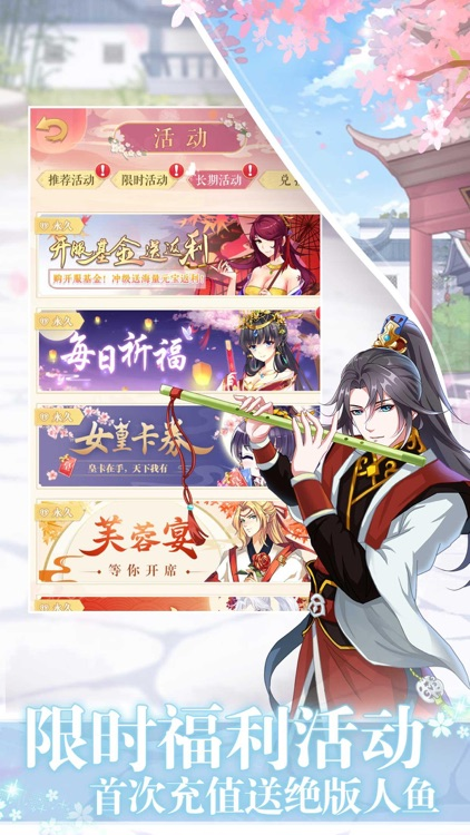 女皇驾到:宫廷养成游戏 screenshot-4