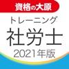 資格の大原 社労士トレ問2021