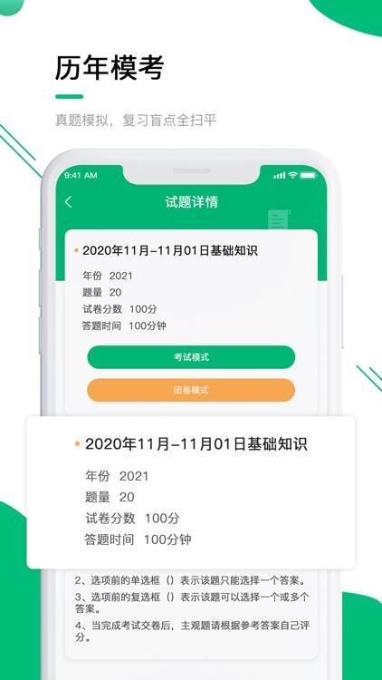 健康管理师-2021全新题库