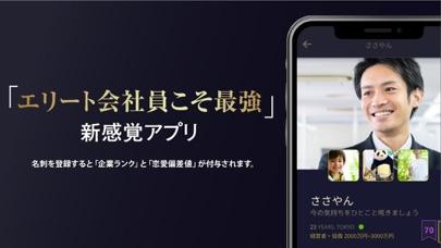 """フェリ恋-""""エリート会社員こそ最強"""" 新感覚アプリのスクリーンショット3"""