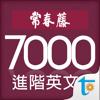 常春藤進階英文字彙 4501-7000