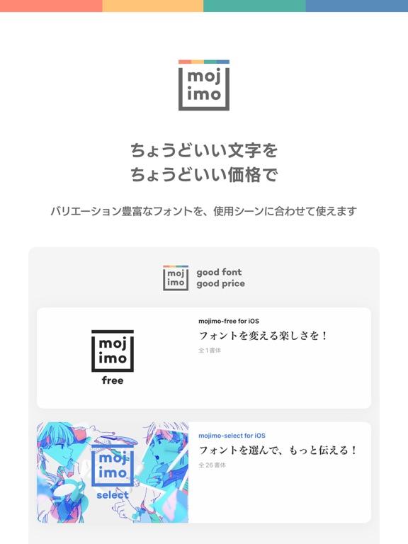 mojimo - プロ仕様の日本語フォントのおすすめ画像1
