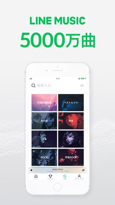 音楽はLINE MUSIC 人気音楽アプリ - 窓用
