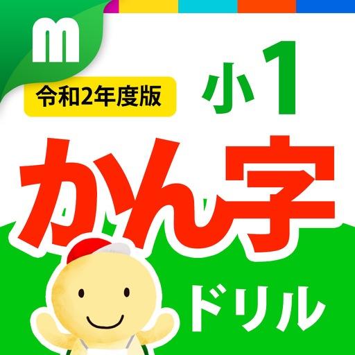 小1かん字ドリル 基礎からマスター!